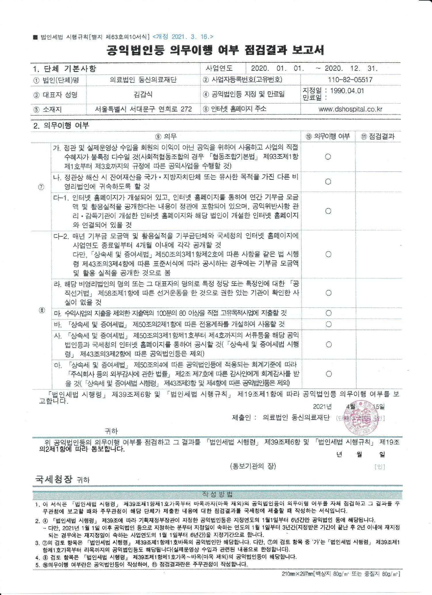 공익법인등 의무이행 여부 점검결과 보고서.jpg